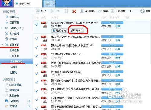 迅雷白金_用迅雷离线下载和迅雷快传分享115网盘的文件