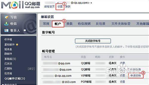 qq邮箱账号怎么改_如何注销qq邮箱名