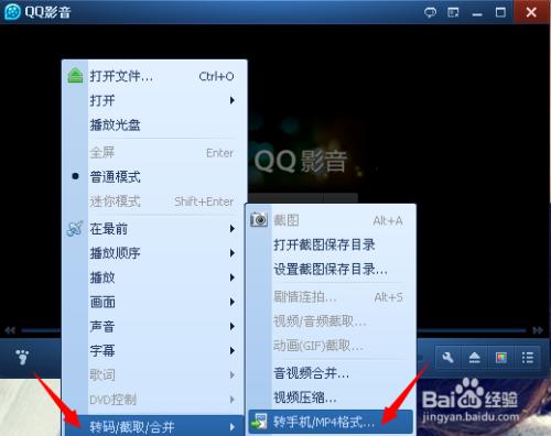 巧用qq影音转换音视频格式图片