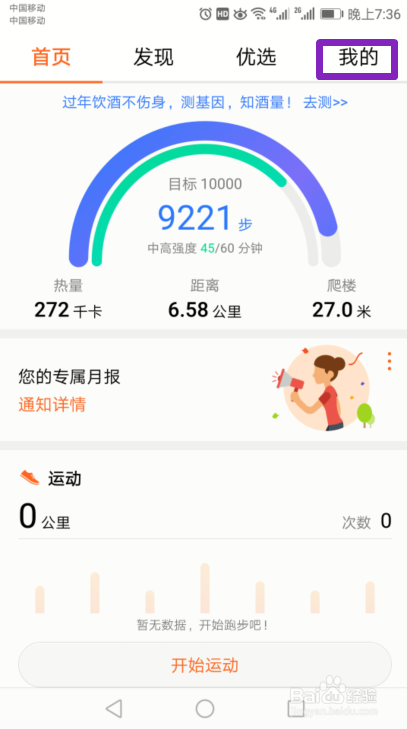 如何将华为手机中运动健康的步数共享给微信图片