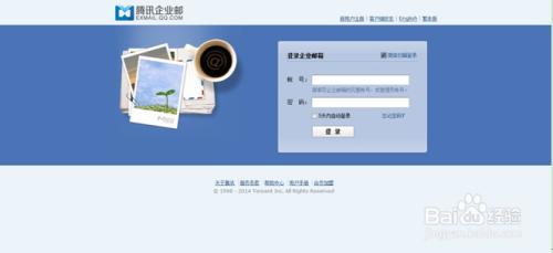 输入账号,密码,点击登录,登陆成功后进行以下步骤 2 登录腾讯企业邮箱
