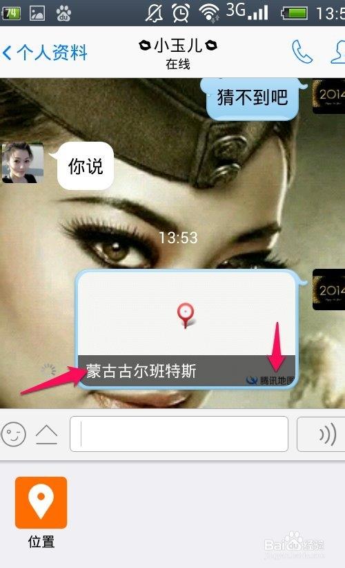 qq聊天怎样修改手机定位我在哪?