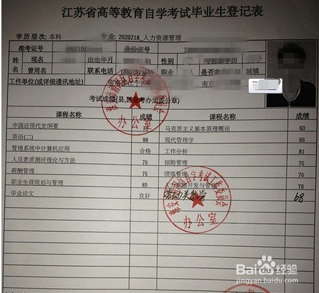 江苏自考网_江苏省自考如何提交毕业申请