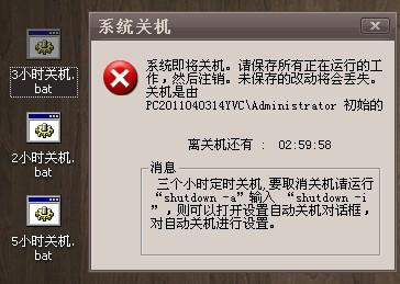 windows xp中,定时关机/重启的简单命令