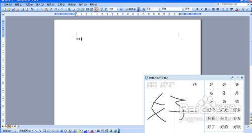 qq拼音手写安装_4 我们再从qq拼音里找到手写输入 5 点击后,出现qq手写输入法安装