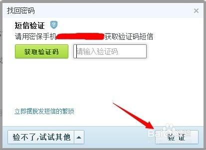 怎么用qq邮箱发短信_qq邮箱独立密码忘记了怎么办