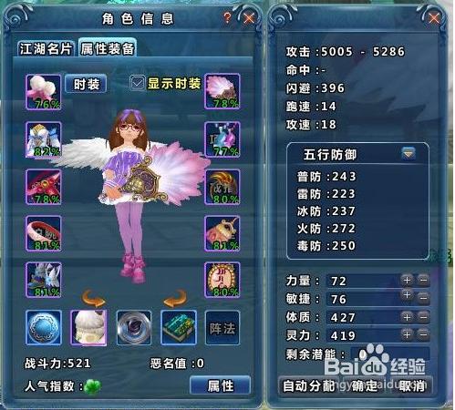 水月宫拥有千变万化的辅助技能,绚丽多姿的状态光环,在战斗中救死