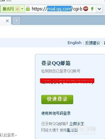 qq邮箱格式怎么写和qq邮箱注册