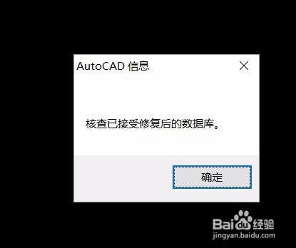 autocad错误致命中断错误:unhandledaccess绿色版v错误cad图片