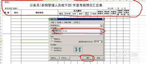 怎么样让电子表格每页都能显示表头图片