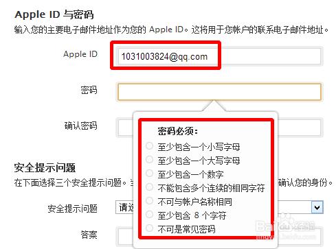 如何免费注册苹果账户--apple id