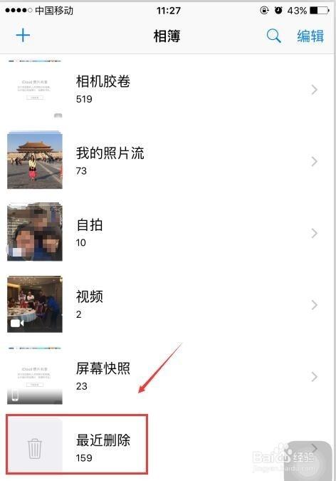 精品厕拍删除删除_苹果6s照片删除后怎么恢复 6s怎么找回被删照片