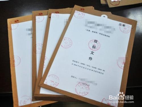 北京标书制作