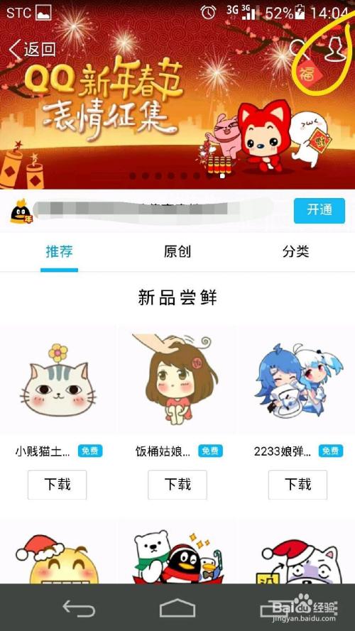 删除1表情QQ手机说说搞笑的图片带关于心烦图片