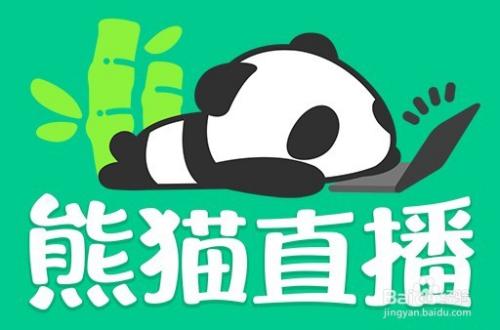 熊猫直播怎么设置房间图片
