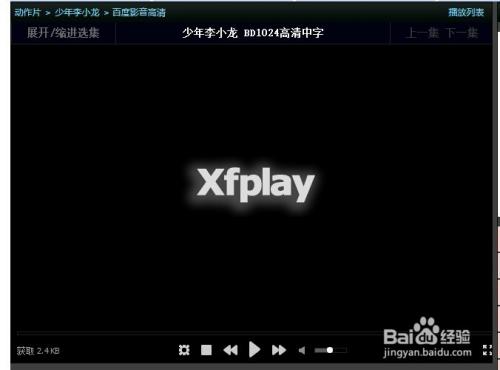 yyxf你懂的_影音先锋xfplay怎么看片