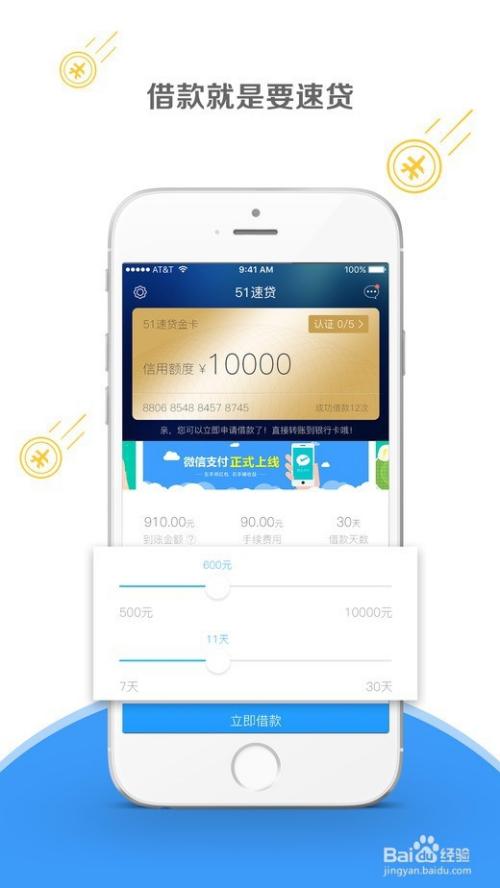 网上借钱软件哪个好?网上借钱当日到账的平台
