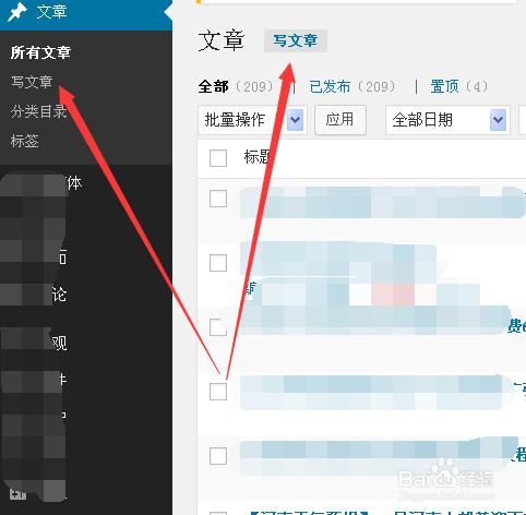 wordpress后台文章怎么添加多媒体图片,视频