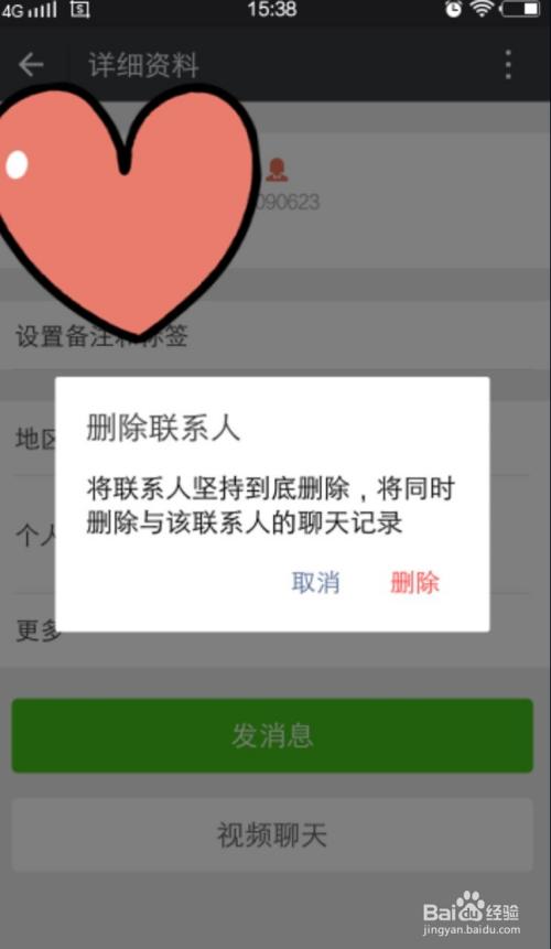 全球色影院删除_微信删除好友简单操作