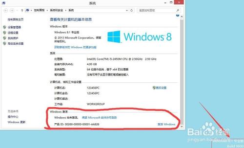 如何激活windows8/8.1专业版与企业版操作系统