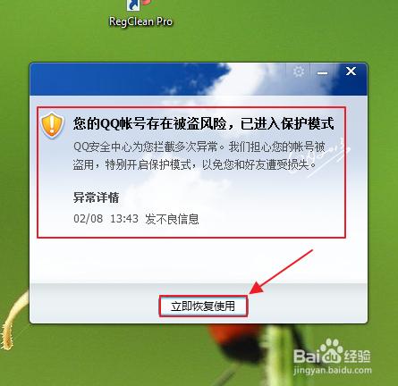qq账号登录异常,如何找回密码