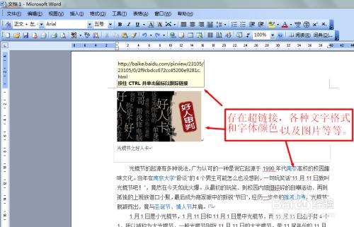 如何将网页文字转化为word文档?