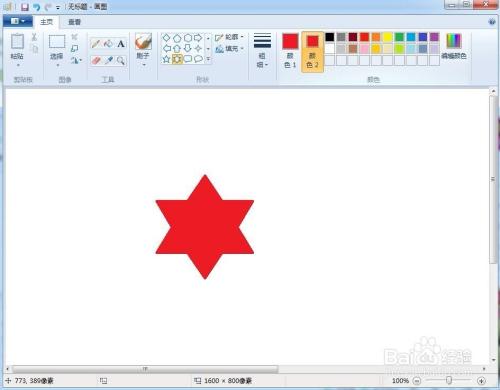 怎样在画图软件中绘制红色的六角星?