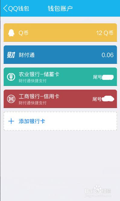 qq刷q币机2011_手机qq钱包在哪,如何使用qq钱包财付通充值q币