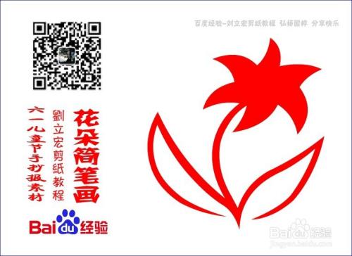 六一儿童节手抄报素材 花朵简笔画10 刘立宏剪纸