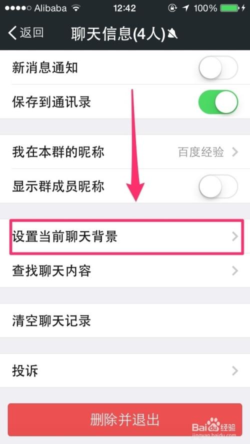 QQ群聊_微信全知道:[32]如何设置微信群聊天背景_百度经验
