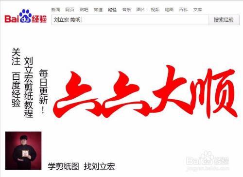 刘立宏一笔字剪纸教程 四字祝福语 六六大顺横版