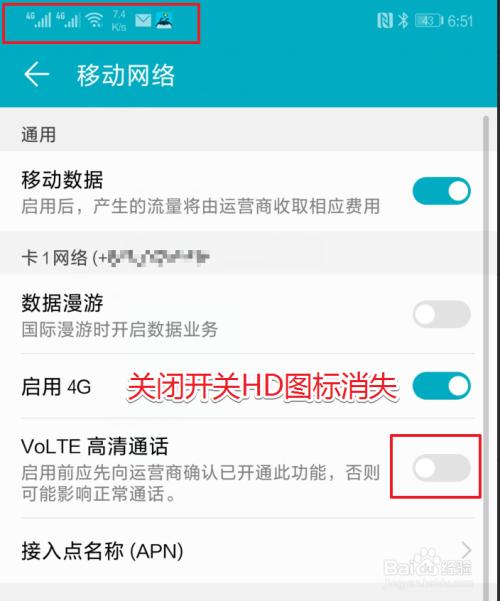手机上显示HD怎么消除