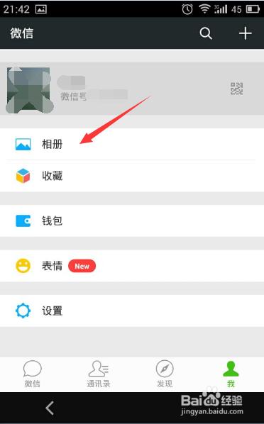 天天色导航删除_微信个人相册里的图片怎样删除