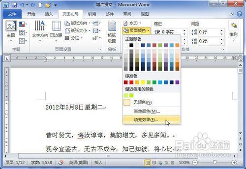 word2010中怎样为页面设置渐变效果的背景图片