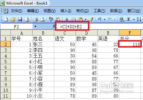 microsoft office 2003 excel中怎样用公式求和