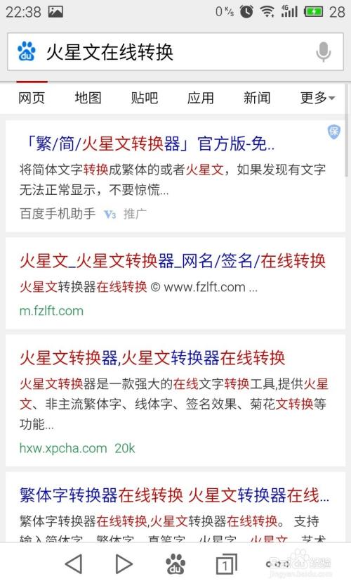 打开手机或电脑浏览器,搜索'火星文在线转换' 2 找到在线转换的链接
