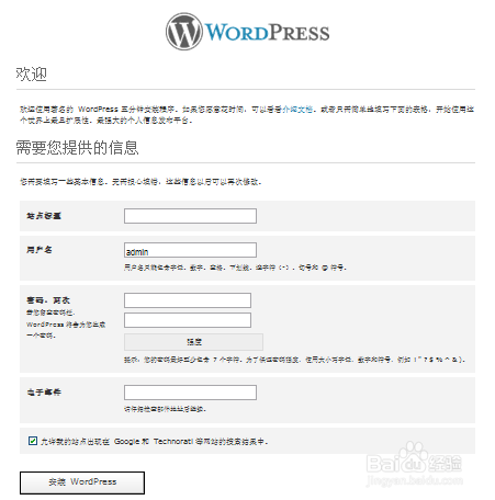 wordpress安装使用教程
