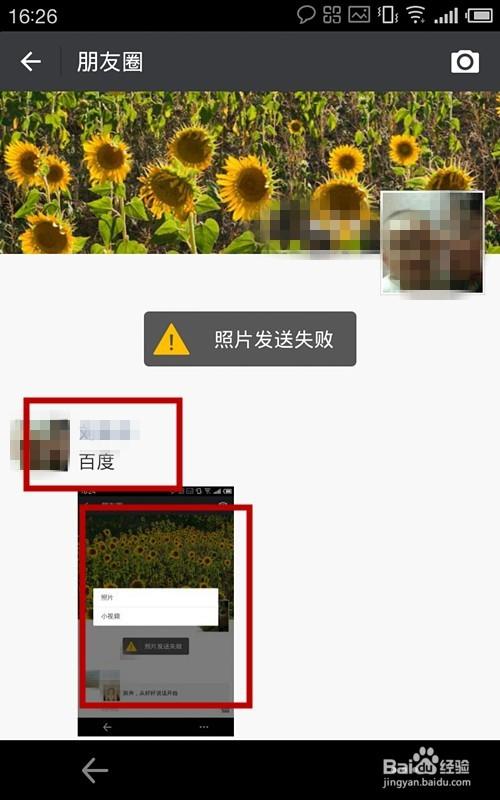 微信朋友圈如何发照片加上文字
