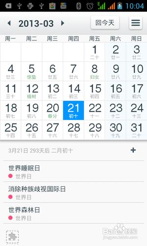 【安卓app】365日历新手使用指南