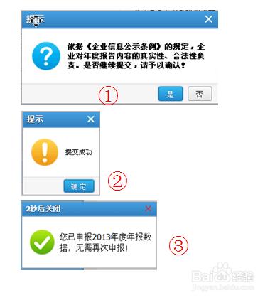 江苏工商局红盾网企业年检年报网上申报办理流程