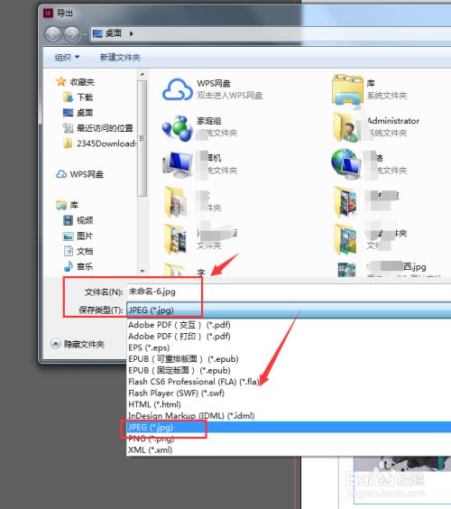 游戲/數碼 電腦 > 電腦軟件  1 打開indesign軟件圖片
