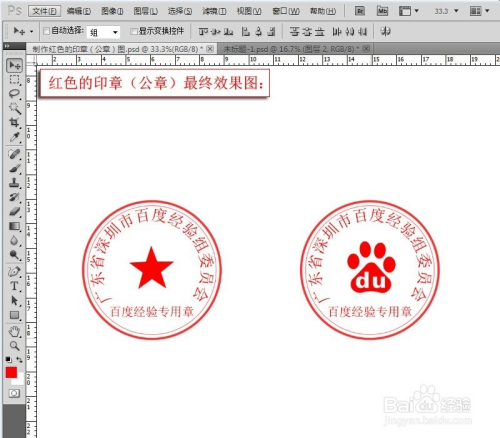 如何制作公章_ps中如何制作红色的印章(公章)图?