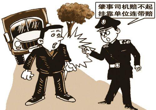 车辆挂靠事故责任单位承担程度分析