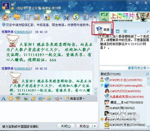 QQ群_怎样举报qq群广告骚扰信息