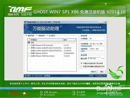 如何使用u盘安装雨林木风win7系统