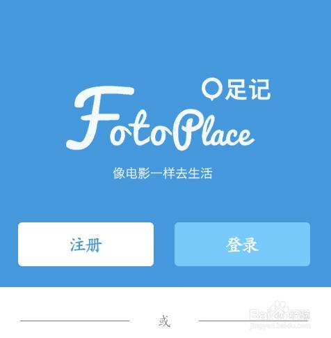 怎样使用足记app给图片配文字