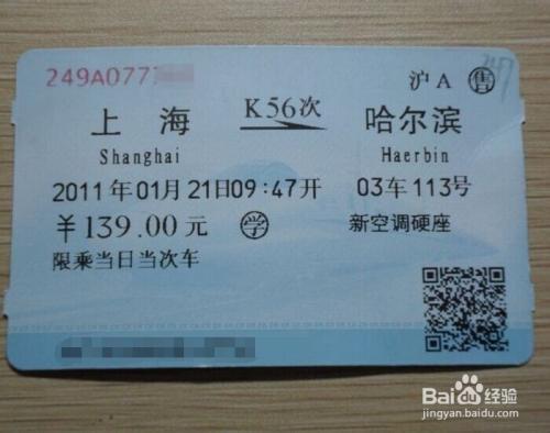火车票买票官网_以前春节回家,就得提前好十几天在火车票没日没夜的排队买票,这样买票