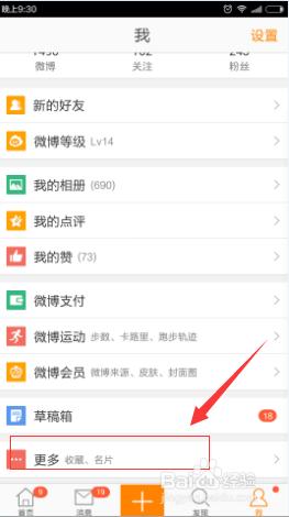 手机新浪微博名片怎么用,新浪微博名片设置教程