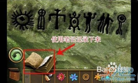 《失落之城》攻略:如何获石壁提示