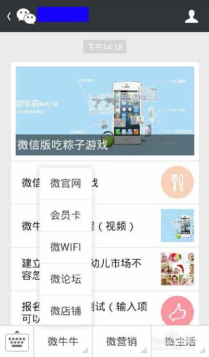 微信公众平台订阅号服务号自定义菜单制作方法图片